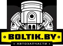 Купить запчасти в магазине Boltik.by